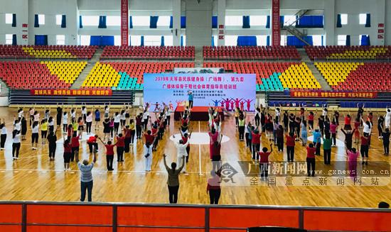 天等县开展系列群众体育活动 掀起全民健身新热潮