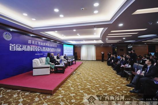 河池市召开首届科技论坛暨科技人才交流会