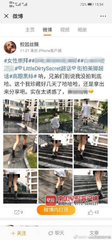 南��某高校多名女生被偷拍!照片�遭�l上微博
