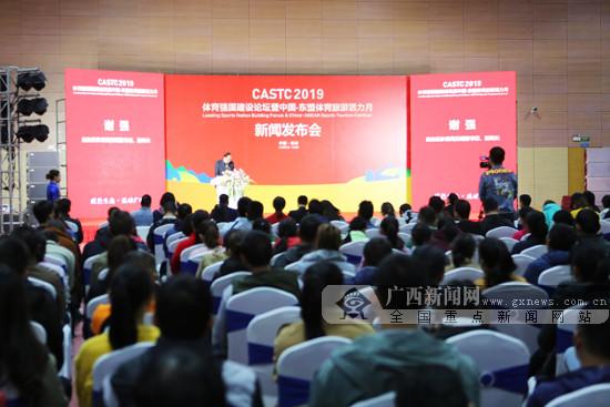2019中國-東盟體育旅游活力月活動即將登陸桂林市