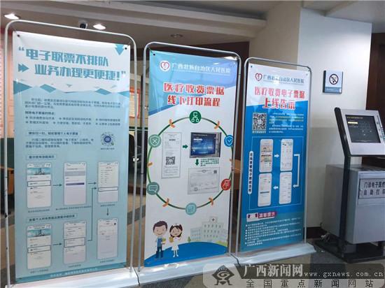 """广西启用医疗收费电子票据 手机存随时""""打"""""""
