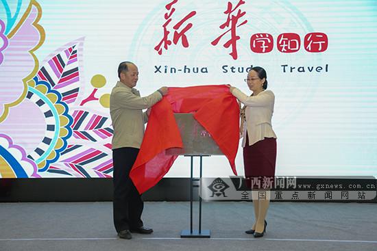 广西首家研学旅行活动承办机构亮相南宁(图)
