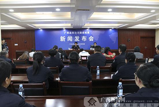 广西监狱推进治理能力现代化 法治建设成果显著