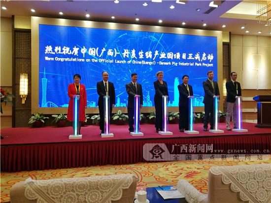 中国(广西)—丹麦生猪产业园项目正式启动