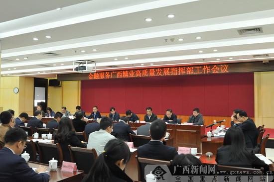 金融服务广西糖业高质量发展指挥部在南宁成立
