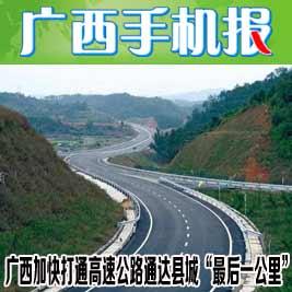 广西手机报12月6日下午版