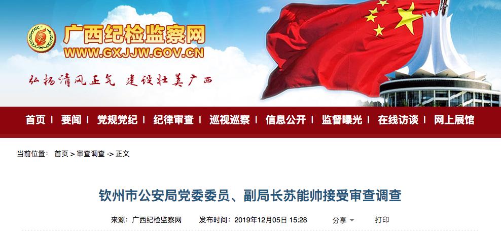 钦州市公安局党委委员、副局长苏能帅接受审查调查