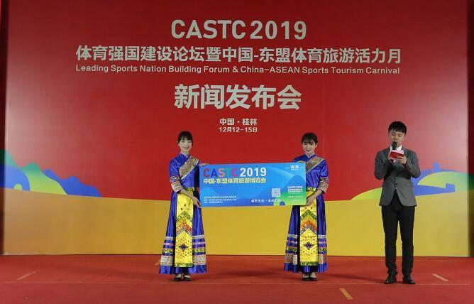 东盟体育旅游活力月将举行 李宁吴敏霞助阵