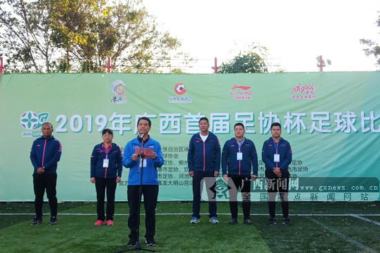廣西首屆足協杯在南寧起航 55支