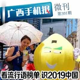 广西手机报12月8日下午版