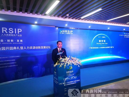 广西首家自治区级人力资源服务产业园在柳州开园