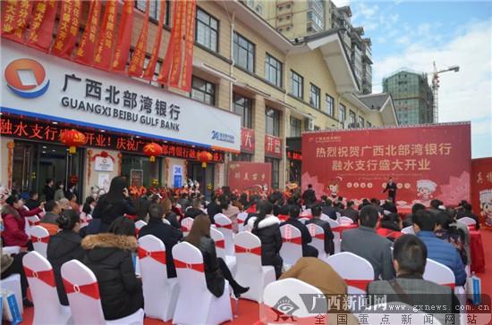 广西北部湾银行融水支行正式开业
