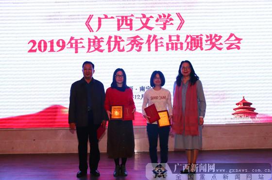 《广西文学》2019年度优秀作品揭晓 24部作品获奖