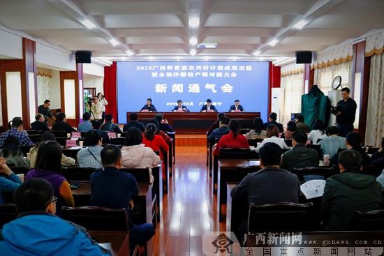 2019广西科普惠农兴村计划成果交