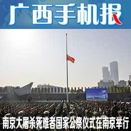 广西手机报12月13日下午版