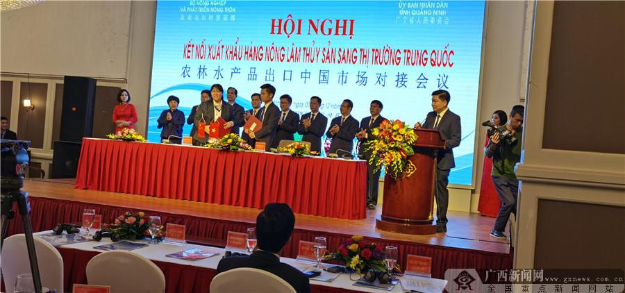 桂林银行参加越南农林水产品出口