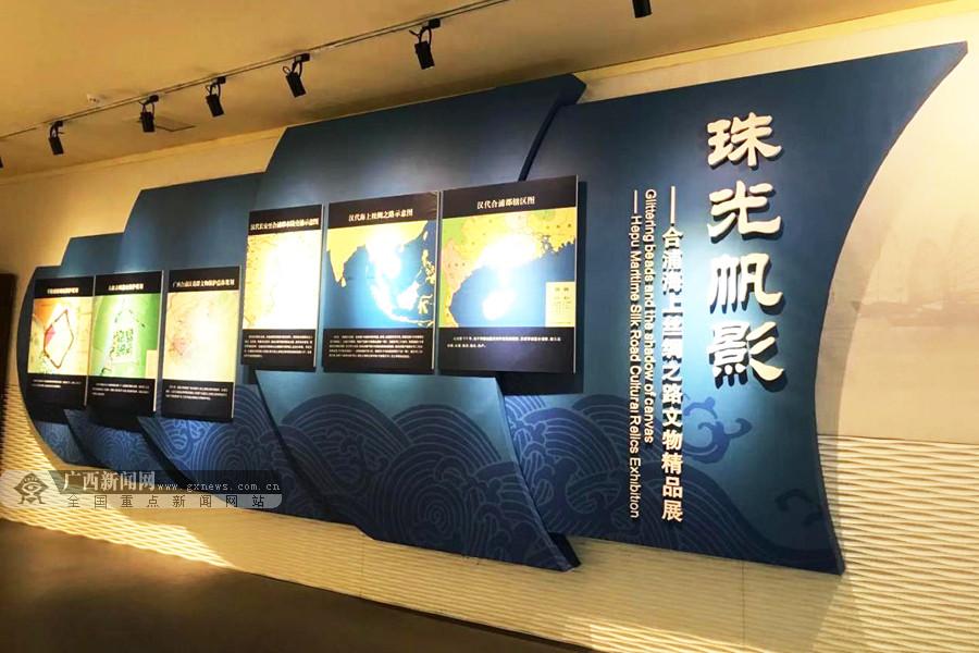 """""""一带一路""""国际帆船赛""""北海日-文化之旅""""举行"""
