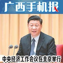 广西手机报12月13日上午版
