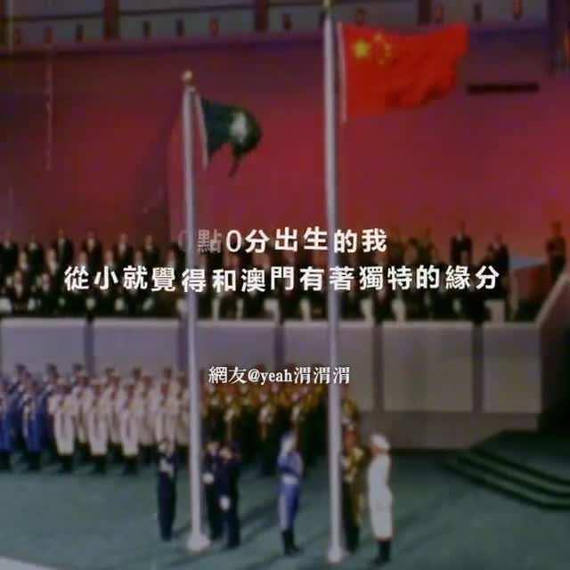 传递我的中国心!给澳门同胞的祝福,都藏在这首歌里!
