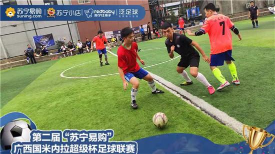 """第二届""""苏宁易购""""广西国米内拉超级杯足球联赛成功举办"""