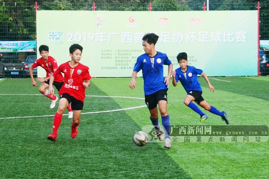 广西首届足协杯足球赛收官 南宁足球小将笑傲群雄