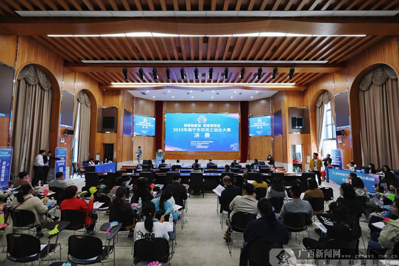 2019年南宁市农民工创业大赛决赛