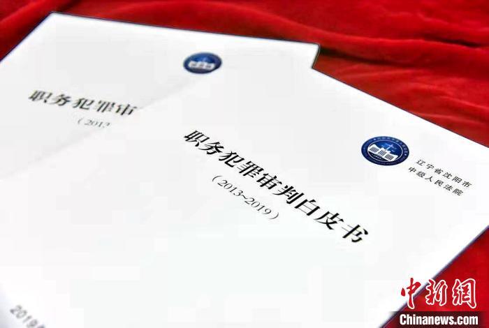 沈阳中院发布职务犯罪审判白皮书 贪污受贿占七