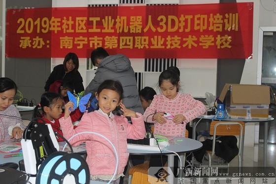 南宁四职校社区3D打印寓学于趣 受到小朋友欢迎