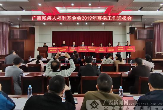 2019广西残疾人福利基金会共筹资金和物资超1581万元