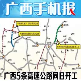 广西手机报12月20日上午版