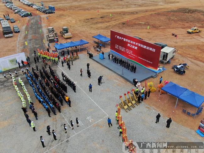 广西水产畜牧职业技术学院建设一期工程正式开工