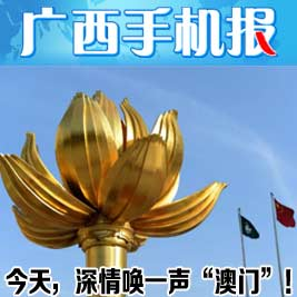 广西手机报12月20日下午版