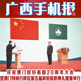 广西手机报12月21日上午版