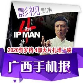 广西手机报12月21日下午版
