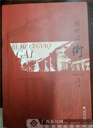 壮族作家蒙飞:壮汉双语写作得心应手