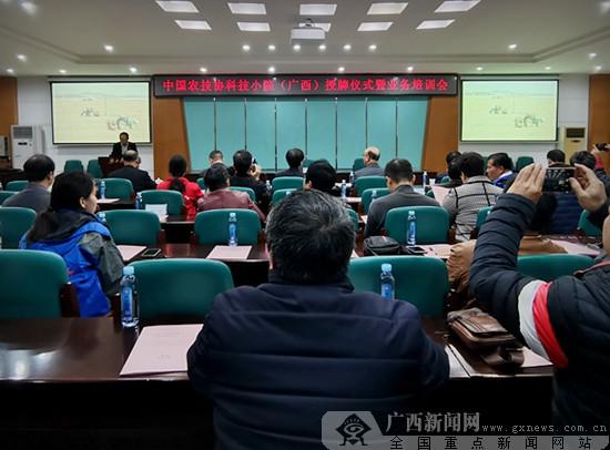 助力农业生产 广西成立7个中国农村技术协会科技小院