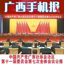 广西手机报12月24日上午版