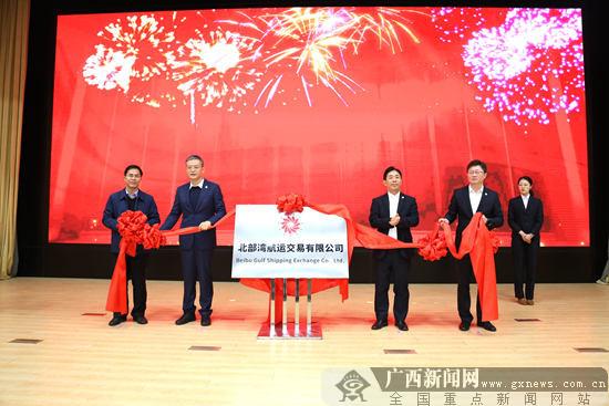 北部湾航运交易有限公司在南宁揭牌成立