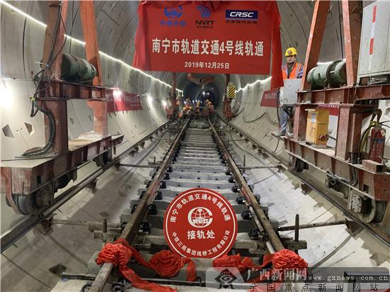 """南宁地铁4号线西段和2号线东延段顺利""""轨通"""""""
