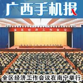 广西手机报12月25日上午版