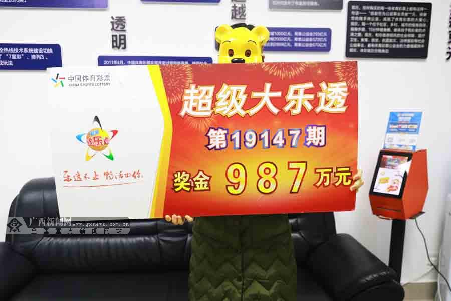 复式投注建功 南宁彩友喜中体彩大乐透987万元