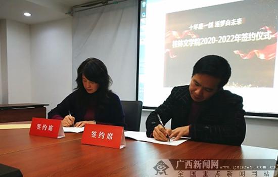 桂林文学院签约作家十周年创作总结会暨新一届签约举行