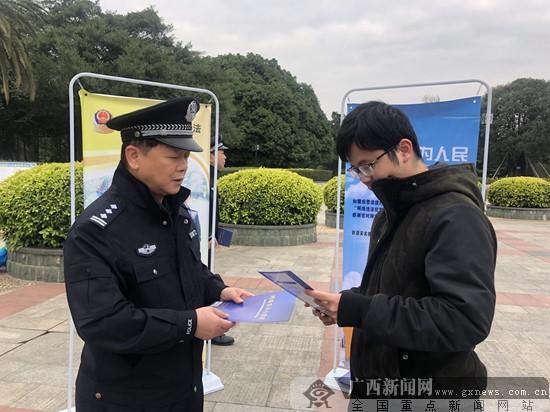 南宁网警开展网络安全宣传活动