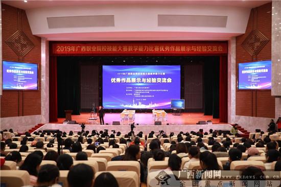 广西职业院校教学能力大赛优秀作品展示与经验交流会举行