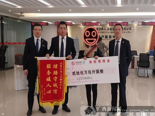 富德生命人寿柳州中支及时理赔25.5万元
