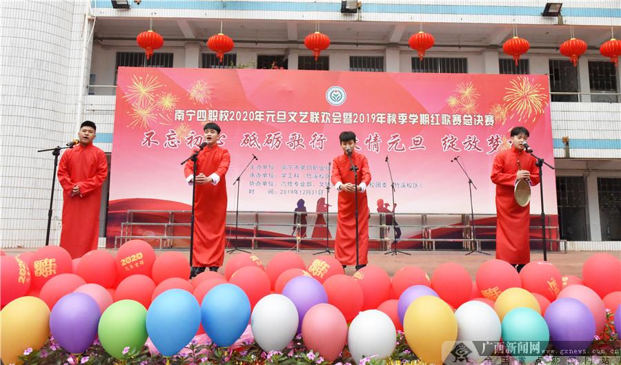 南宁四职校2020年元旦文艺联欢会举行
