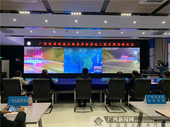广西高速公路正式接入全国联网收费系统运营