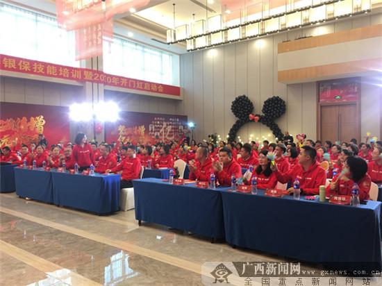 合众人寿广西分公司召开2020年开门红启动会