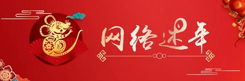 【网络述年】让春节文化大餐助力全面小康社会建设