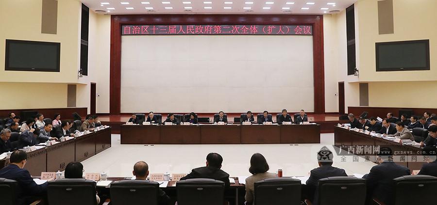 自治区十三届人民政府召开第二次全体(扩大)会议